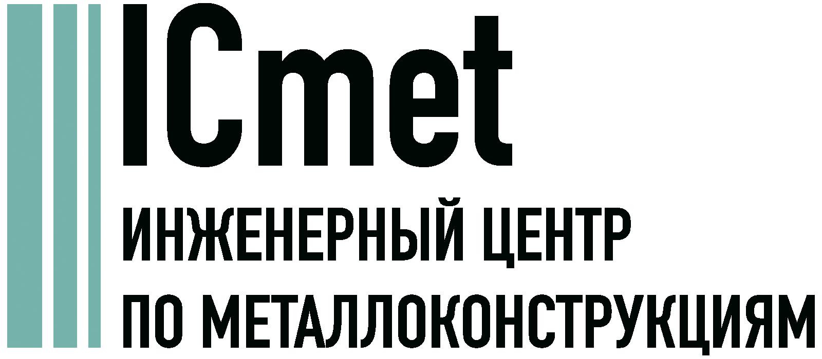 Проектирование металлоконструкций в Симферополе